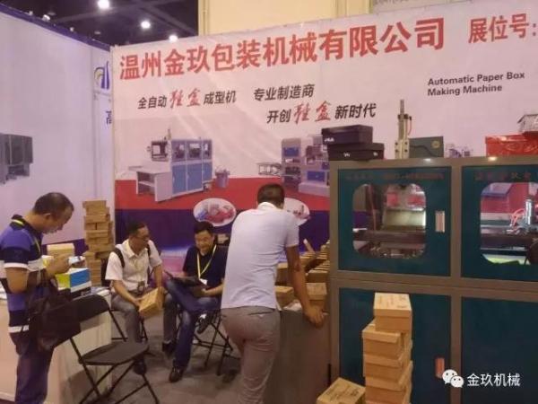 金玖鞋盒机5月11-13与您共燃第18届中国(温岭)鞋机、鞋材展会