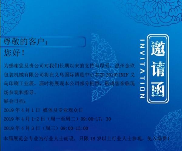金玖邀您共聚义乌印刷工业展