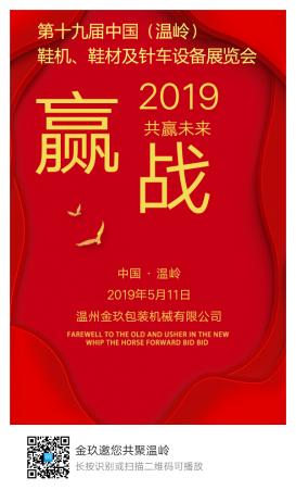 2019.5.11相约温岭设备展览会