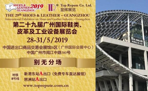金玖邀您齐聚广州国际鞋类、皮革及工业设备展览会