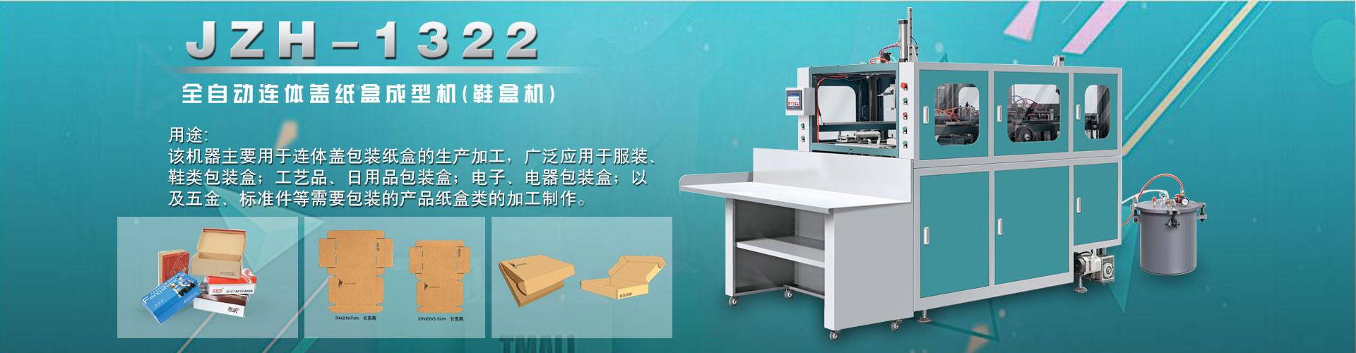 全自动连体盖鞋盒机