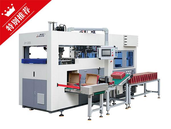 JZH-1230S 高速全自动连体盖纸盒成型机(鞋盒机)